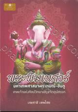 พระพิฆเนศวร์ มหาเทพศาสนาพราหมณ์-ฮินดู