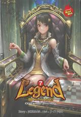 Legend Online เปิดตำนานป่วนออนไลน์ เล่ม 07