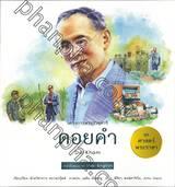 ชุดศาสตร์พระราชา ทัศนศึกษาโครงการพ่อ : ดอยคำ Doi Kham
