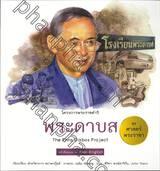 ชุดศาสตร์พระราชา ทัศนศึกษาโครงการพ่อ : พระดาบส The Phra Dabos Project