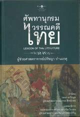ศัพทานุกรมวรรณคดีไทย Lexicon of Thai Literature