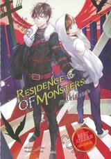 Residence of Monsters ก๊วนปีศาจอลเวง เล่ม 10
