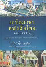 เกร็ดภาษา หนังสือไทย (ฉบับปรับปรุง)