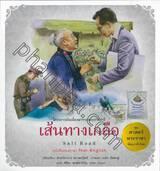ชุดศาสตร์พระราชา พัฒนาทั่วไทย - เส้นทางเกลือ : Salt Road (ไทย-อังกฤษ)