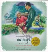 ชุดศาสตร์พระราชา พัฒนาทั่วไทย - ดอยตุง : Doi Tung (ไทย-อังกฤษ)