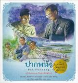 ชุดศาสตร์พระราชา พัฒนาทั่วไทย - ปากพนัง : Pak Phanang (ไทย-อังกฤษ)