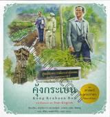 ชุดศาสตร์พระราชา พัฒนาทั่วไทย - คุ้งกระเบน : Kung Krabaen Bay (ไทย-อังกฤษ)