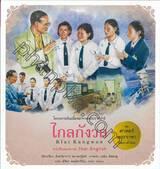 ชุดศาสตร์พระราชา พัฒนาทั่วไทย - ไกลกังวล : Klai Kangwon (ไทย-อังกฤษ)