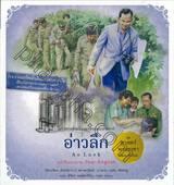 ชุดศาสตร์พระราชา พัฒนาทั่วไทย - อ่าวลึก : Ao Luek (ไทย-อังกฤษ)