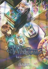 Witchoar : ใบชาแห่งอัลฮาคิม เล่ม 04