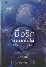 เมื่อรักทำนายไม่ได้ The prophet