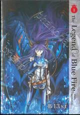 The Legend of Blue Fire มังกรผู้พิทักษ์หอคอย เล่ม 01 + 02