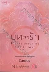 บท (จะ) รัก Please teach me how to love