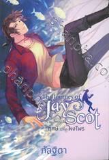 The Journey of Jay Scot ฤกษ์ แห่ง พงไพร เล่ม 01
