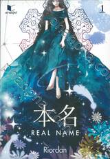 REAL NAME เล่ม 01