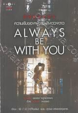 Always be with you ความลับของผู้ชายแห่งดวงดาว