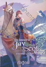 The Journey of Jay Scot อาณาเขตแห่งเลือด เล่ม 04