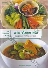 ชุดอาหารไทย 4 ภาค : อาหารไทยภาคใต้