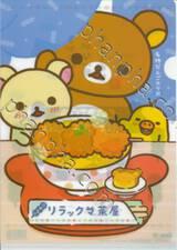 Rilakkuma - リるゅご - リラックマ茶屋 (แฟ้มใส่เอกสารขนาด A4)