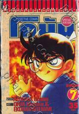 Detective Conan – โคนัน ภาคพิเศษ เล่ม 07