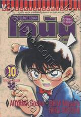 Detective Conan – โคนัน ภาคพิเศษ เล่ม 10