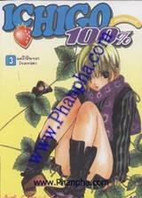 Ichigo สตรอเบอรี่ 100% เล่ม 03