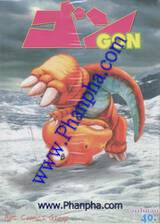 Gon เล่ม 00