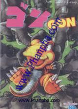 Gon เล่ม 02