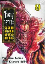 โนบุนากะ จอมคนอหังการ เล่ม 09