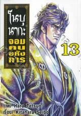 โนบุนากะ จอมคนอหังการ เล่ม 13