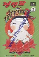 ฟุคุชิ เด็กวัดจอมซ่า 1