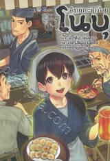 อิซากายะต่างโลกโนบุ เล่ม 10 + โปสการ์ด