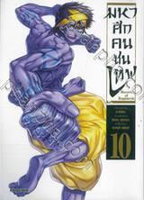 มหาศึกคนชนเทพ Record of Ragnarok เล่ม 10 + โปสการ์ด