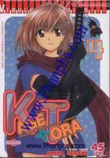 คาเงโทร่า Kagetora เล่ม 04