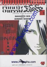 เจ้าหญิงอาถรรพ์ มิโดโระ - Nehan- Hime Midoro เล่ม 1