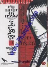 เจ้าหญิงอาถรรพ์ มิโดโระ - Nehan- Hime Midoro เล่ม 2