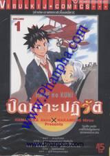 ปิดเกาะปฏิวัติ - Haru no Kuni เล่ม 1