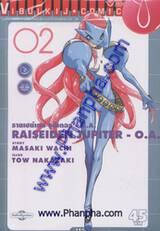 รายเซย์เดน จูปิเตอร์ - O.A. เล่ม 02