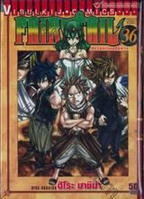 FairyTail ศึกจอมเวทอภินิหาร เล่ม 36