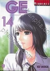 GE ~กู๊ดเอนดิ้ง~ เล่ม 14