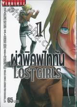 ผ่าพิภพไททัน LOST GIRLS เล่ม 01