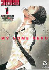MY HOME HERO เล่ม 01