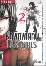 ผ่าพิภพไททัน LOST GIRLS เล่ม 02 (ฉบับจบ)