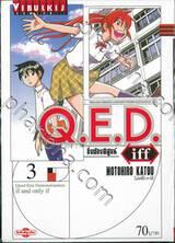 Q.E.D iff ซึ่งต้องพิสูจน์ เล่ม 03