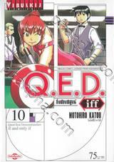 Q.E.D iff ซึ่งต้องพิสูจน์ เล่ม 10