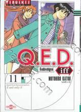 Q.E.D iff ซึ่งต้องพิสูจน์ เล่ม 11