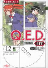 Q.E.D iff ซึ่งต้องพิสูจน์ เล่ม 12