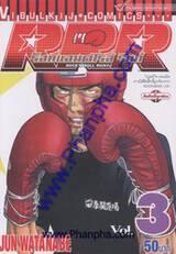 RRR ร็อคแอนด์โรส์ ริกกี้ - Rock'n Roll Ricky เล่ม 03