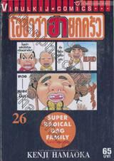 โอซาว่าฮายกครัว เล่ม 26
