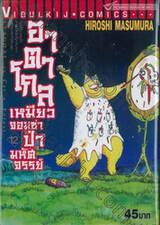 อาตาโกล เหมียวจอมซ่า ป่ามหัศจรรย์ เล่ม 12